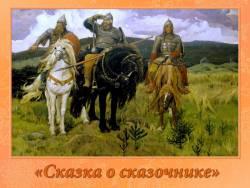 Виктор Васнецов. Сказка о сказочнике