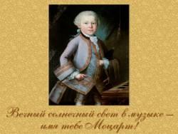 «Вечный солнечный свет в музыке – имя тебе Моцарт!»