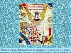 Волшебные звери и птицы сказочного мира (Скриншот)