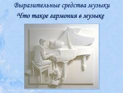 Выразительные средства музыки: Что такое гармония в музыке