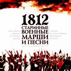 1812. Старинные военные марши и песни