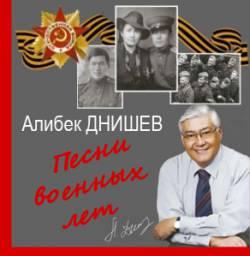 Алибек Днишев. Песни военных лет