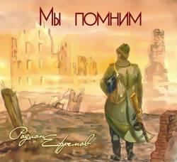 Родион Ефремов. Мы помним