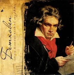 Гении классической музыки: Бетховен