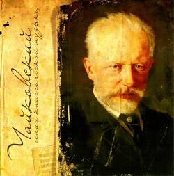 Гении классической музыки: Чайковский