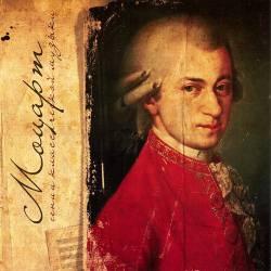 Гении классической музыки: Моцарт