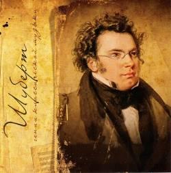 Гении классической музыки: Шуберт