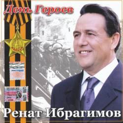 Ренат Ибрагимов. День Героев