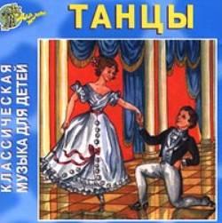 Классическая музыка для детей: Танцы