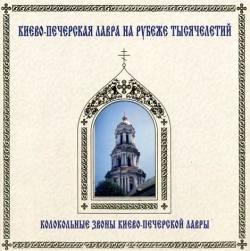 Колокольные звоны Киево-Печерской Лавры