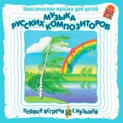 Первые встречи с музыкой: Музыка русских композиторов