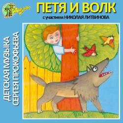 Детская музыка Сергея Прокофьева: Петя и Волк