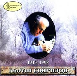 Романтическая классика: Георгий Свиридов