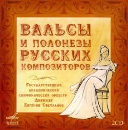 Вальсы и полонезы русских композиторов
