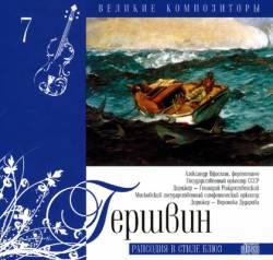 Великие композиторы: Том 7. Гершвин. Рапсодия в стиле блюз