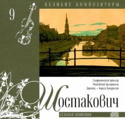 Великие композиторы: Том 9. Шостакович. Седьмая симфония