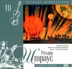 Великие композиторы: Том 10. Рихард Штраус. Так говорил Заратустра