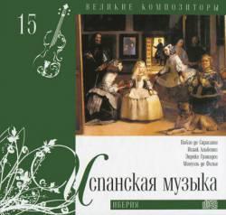 Великие композиторы: Том 15. Испанская музыка. Иберия