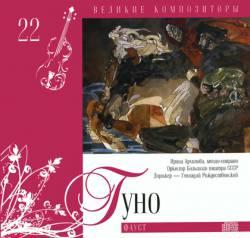 Великие композиторы: Том 22. Гуно. Фауст