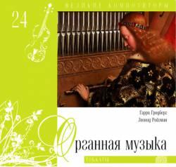 Великие композиторы: Том 24. Органная музыка. Токкаты