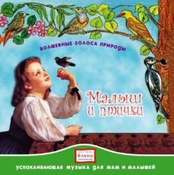 Волшебные голоса природы: Малыш и птички