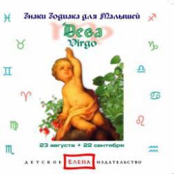 Знаки зодиака для малышей: Дева