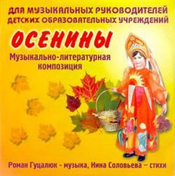 Роман Гуцалюк. Осенины. Музыкально-литературная композиция