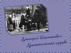 Дмитрий Шостакович. Драматическая судьба