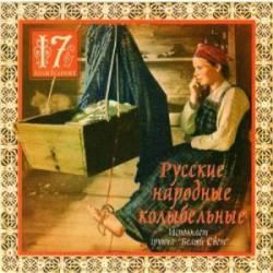 Фольклорная группа «Белый Свет». Русские народные колыбельные