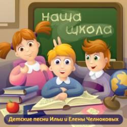 Илья и Елена Челноковы - Наша школа