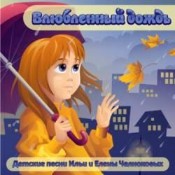 Илья и Елена Челноковы - Влюбленный дождь