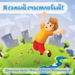 Илья и Елена Челноковы - Я самый счастливый