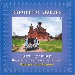 Детский хор приюта Покровского женского монастыря. Берегите любовь