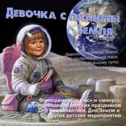 Девочка с планеты Земля. Детские песни и минусовые фонограммы к Дню Космонавтики и Дню Земли