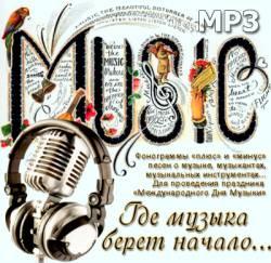 Где музыка берет начало...