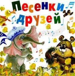 Песенки друзей (из музыкальных сказок Татьяны Груши)