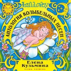 Елена Кузьмина. Антология колыбельных песен