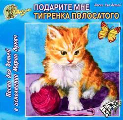 Мария Лукач. Подарите мне тигрёнка полосатого