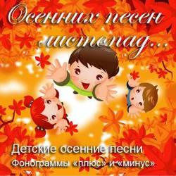 Осенних песен листопад... Комплекты детских осенних песен
