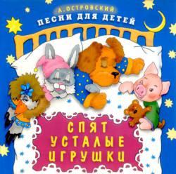 Аркадий Островский. Спят усталые игрушки