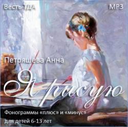 Анна Петряшева. Я рисую