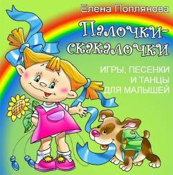 Елена Поплянова - Палочки-скакалочки