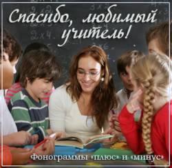 Спасибо, любимый учитель!
