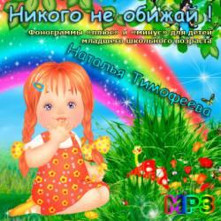 Наталья Тимофеева. Никого не обижай