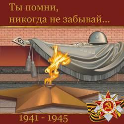 Ты помни, никогда не забывай... Комплекты военно-патриотических песен к Дню Победы