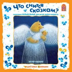 Андрей Усачев. Что снится сказкам? Сказочные колыбельные для детей любого возраста