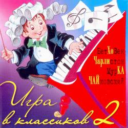 Андрей Усачев. Игра в классиков 2