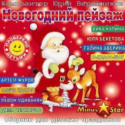 Юрий Верижников. Новогодний пейзаж