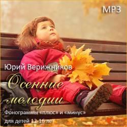 Юрий Верижников. Осенние мелодии