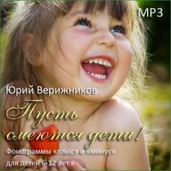 Юрий Верижников. Пусть смеются дети!
